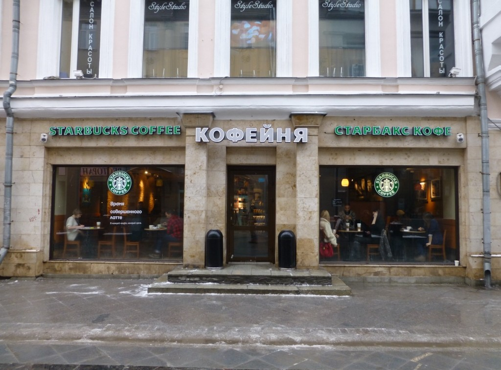 Russia - Moscow - Starbucks (1024x756)