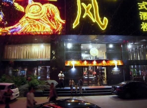 China - Xiamen - Best Dinner - D